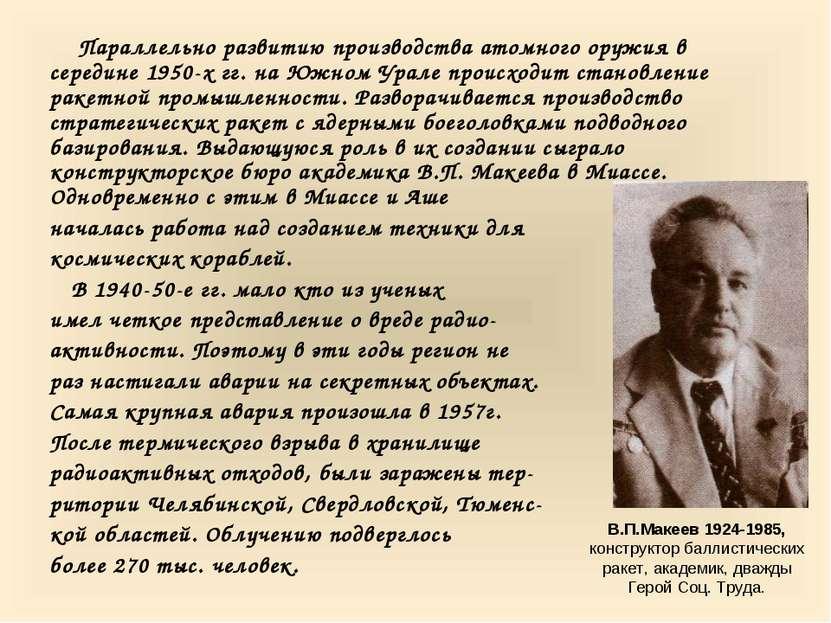 Параллельно развитию производства атомного оружия в середине 1950-х гг. на Юж...
