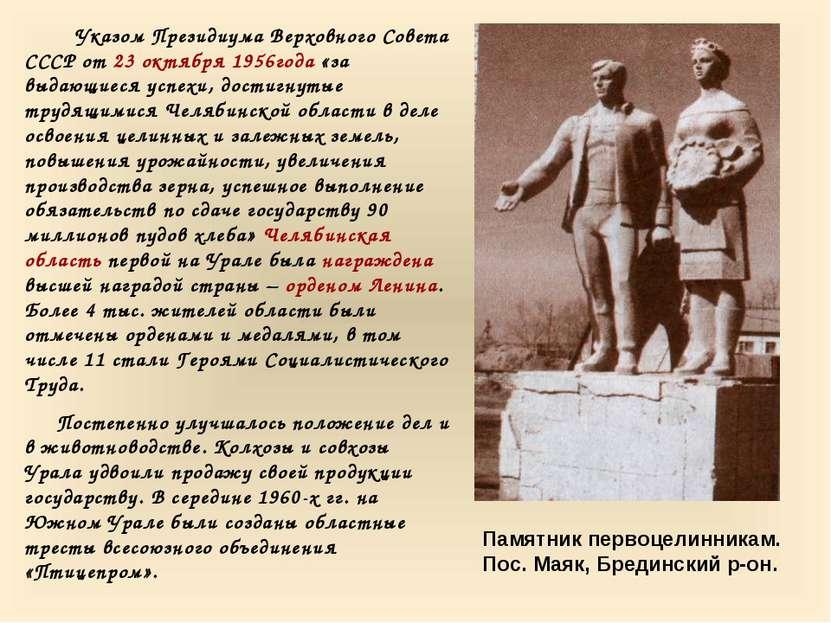 Памятник первоцелинникам. Пос. Маяк, Брединский р-он. Указом Президиума Верхо...