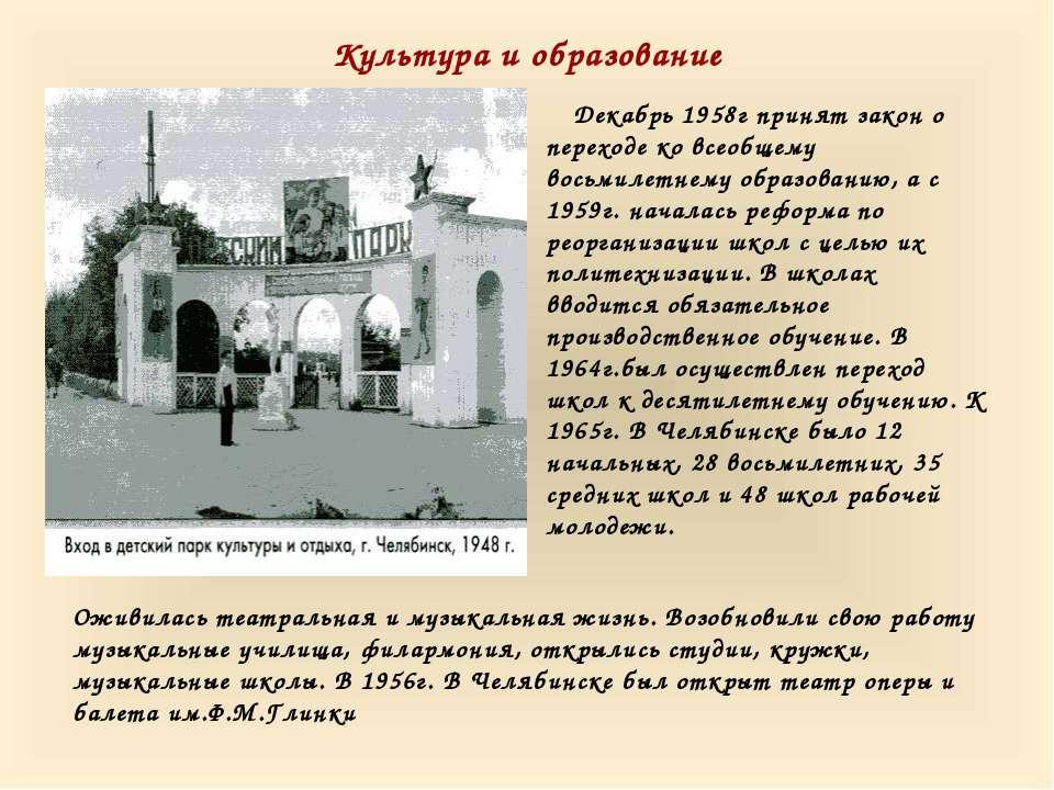 Культура и образование Декабрь 1958г принят закон о переходе ко всеобщему вос...