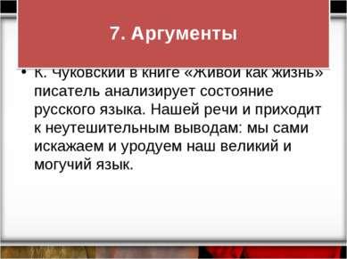 К. Чуковский в книге «Живой как жизнь» писатель анализирует состояние русског...