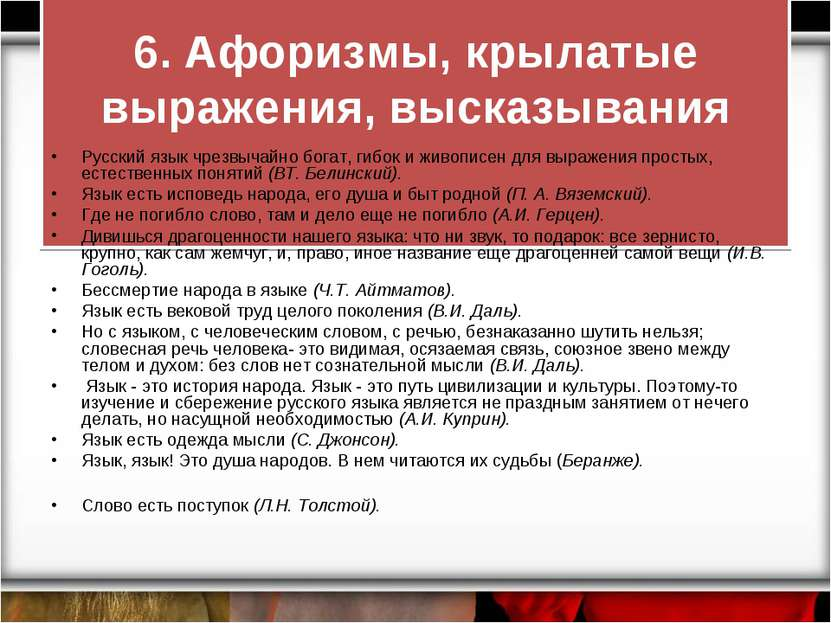 6. Афоризмы, крылатые выражения, высказывания Русский язык чрезвычайно богат,...
