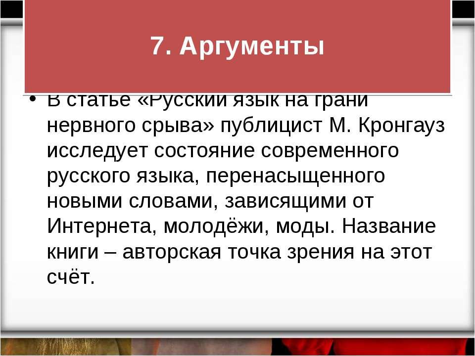 В статье «Русский язык на грани нервного срыва» публицист М. Кронгауз исследу...