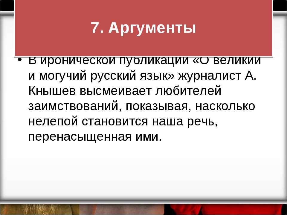 В иронической публикации «О великий и могучий русский язык» журналист А. Кныш...