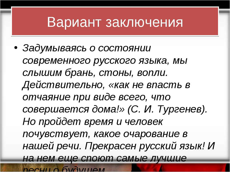Вариант заключения Задумываясь о состоянии современного русского языка, мы сл...