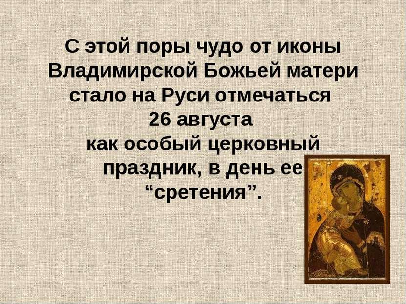 С этой поры чудо от иконы Владимирской Божьей матери стало на Руси отмечаться...
