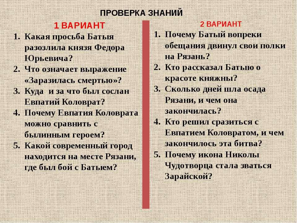 ПРОВЕРКА ЗНАНИЙ 1 ВАРИАНТ Какая просьба Батыя разозлила князя Федора Юрьевича...