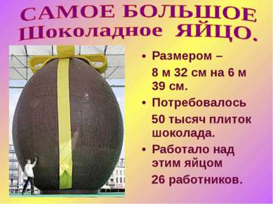 Размером – 8 м 32 см на 6 м 39 см. Потребовалось 50 тысяч плиток шоколада. Ра...