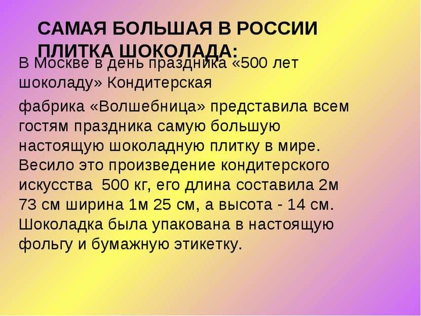 САМАЯ БОЛЬШАЯ В РОССИИ ПЛИТКА ШОКОЛАДА: В Москве в день праздника «500 лет шо...