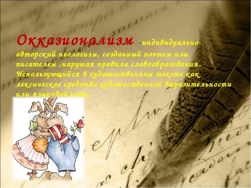 Окказионализм -индивидуально-авторский неологизм, созданный поэтом или писате...