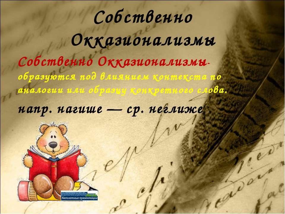 Собственно Окказионализмы Собственно Окказионализмы-образуются под влиянием к...