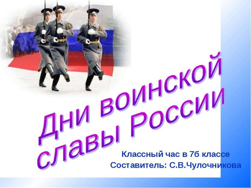 Классный час в 7б классе Составитель: С.В.Чулочникова