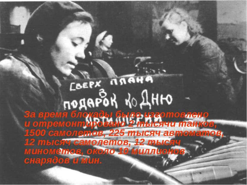 Завремя блокады было изготовлено иотремонтировано 2тысячи танков, 1500сам...