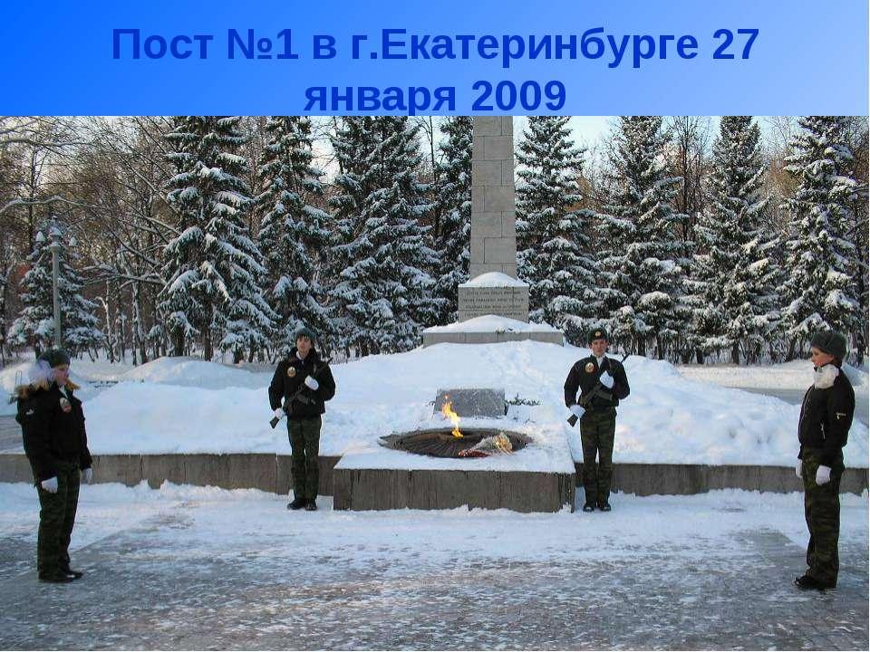 Пост №1 в г.Екатеринбурге 27 января 2009