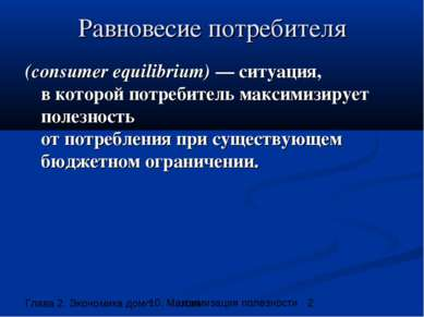 Равновесие потребителя (consumer equilibrium) — ситуация, в которой потребите...