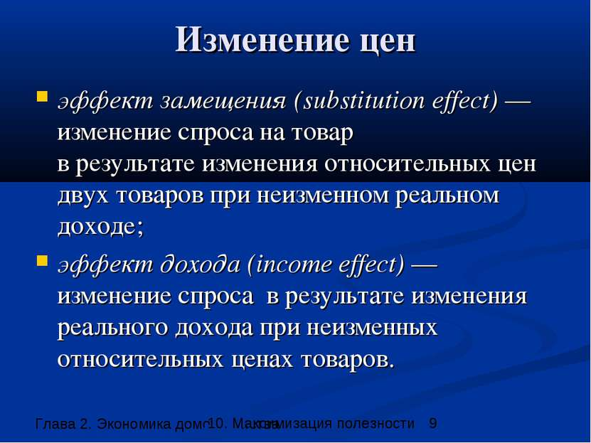 Изменение цен эффект замещения (substitution effect) —изменение спроса на тов...