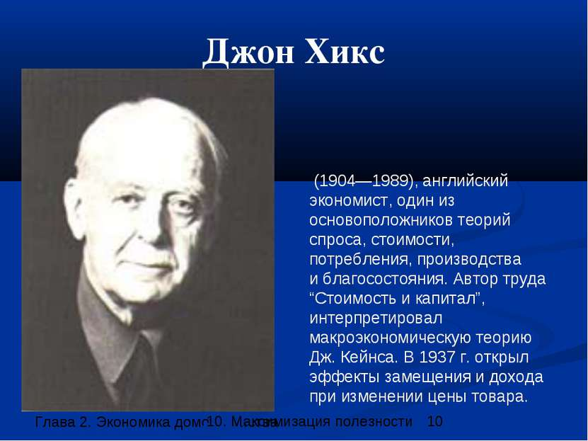 Джон Хикс (1904—1989), английский экономист, один из основоположников теорий ...