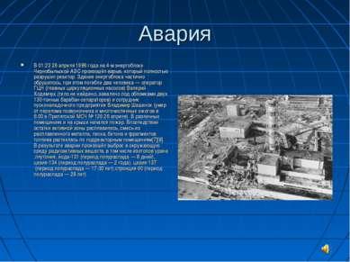 Авария В 01:2326 апреля1986 годана 4-м энергоблоке Чернобыльской АЭС произ...