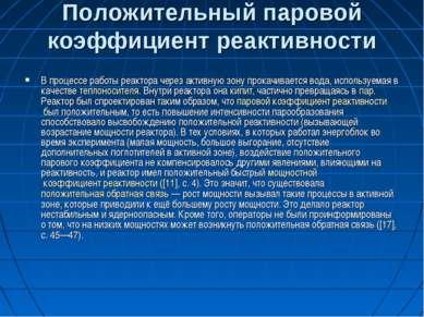 Положительный паровой коэффициент реактивности В процессе работы реактора чер...