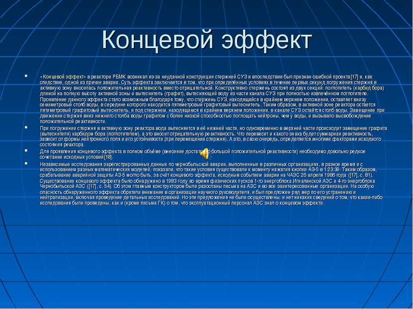 Концевой эффект «Концевой эффект» в реакторе РБМК возникал из-за неудачной ко...