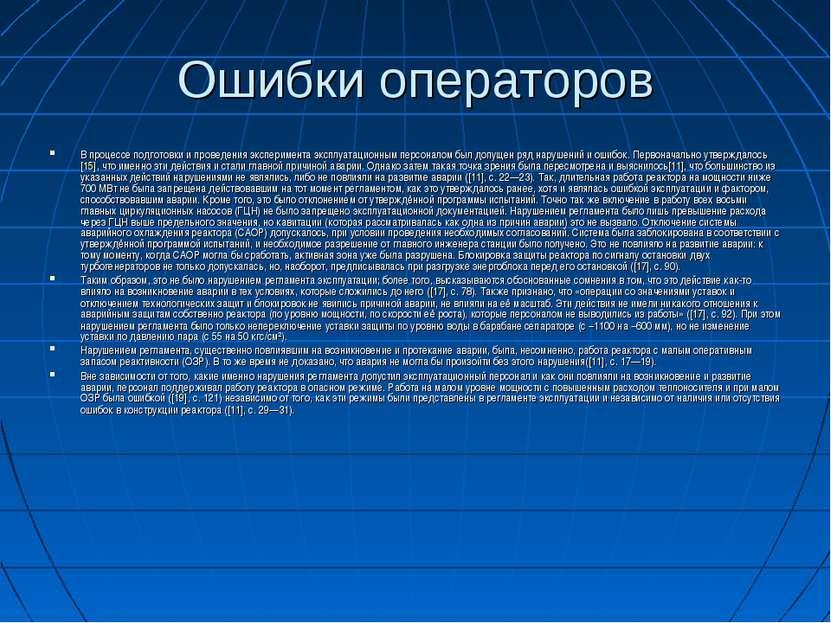 Ошибки операторов В процессе подготовки и проведения эксперимента эксплуатаци...