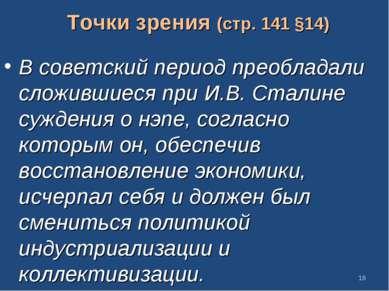 Точки зрения (стр. 141 §14) В советский период преобладали сложившиеся при И....