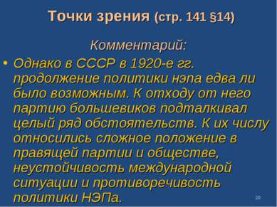 Точки зрения (стр. 141 §14) Комментарий: Однако в СССР в 1920-е гг. продолжен...