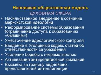Нэповская общественная модель ДУХОВНАЯ СФЕРА Насильственное внедрение в созна...