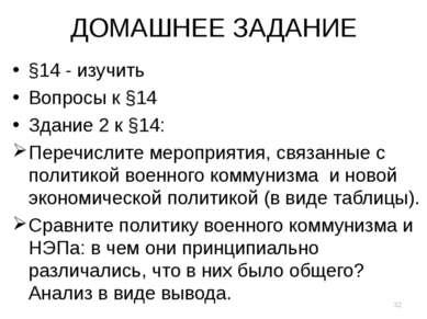 ДОМАШНЕЕ ЗАДАНИЕ §14 - изучить Вопросы к §14 Здание 2 к §14: Перечислите меро...