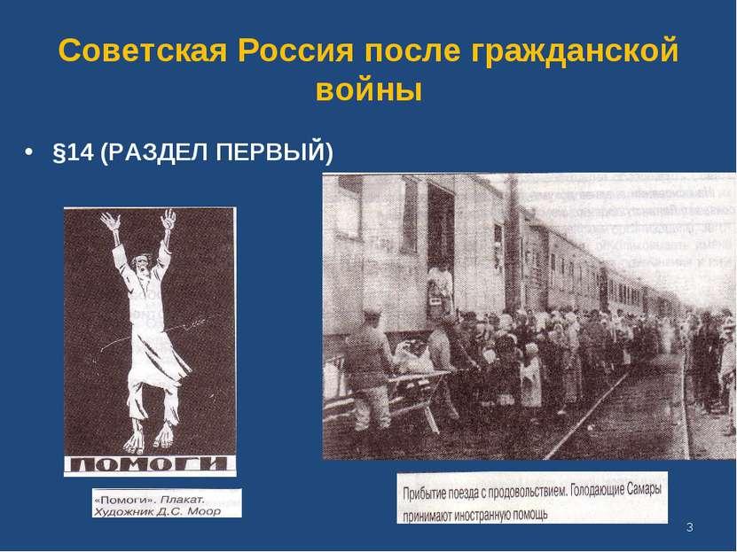 Советская Россия после гражданской войны §14 (РАЗДЕЛ ПЕРВЫЙ) *