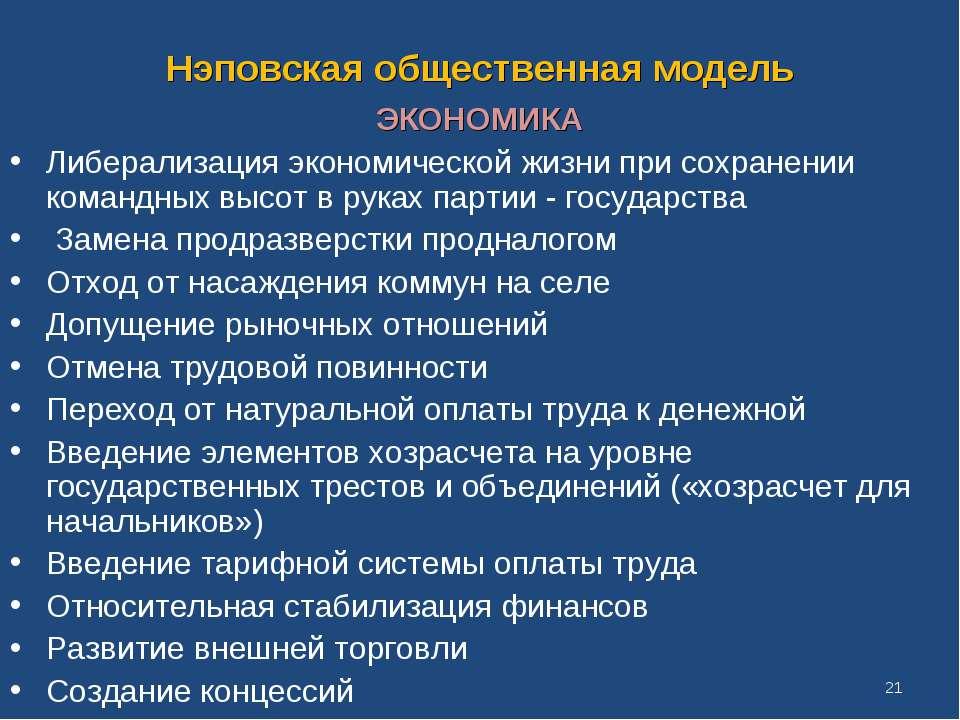 Нэповская общественная модель ЭКОНОМИКА Либерализация экономической жизни при...