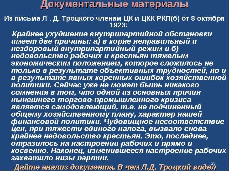 Документальные материалы Из письма Л . Д. Троцкого членам ЦК и ЦКК РКП(б) от ...
