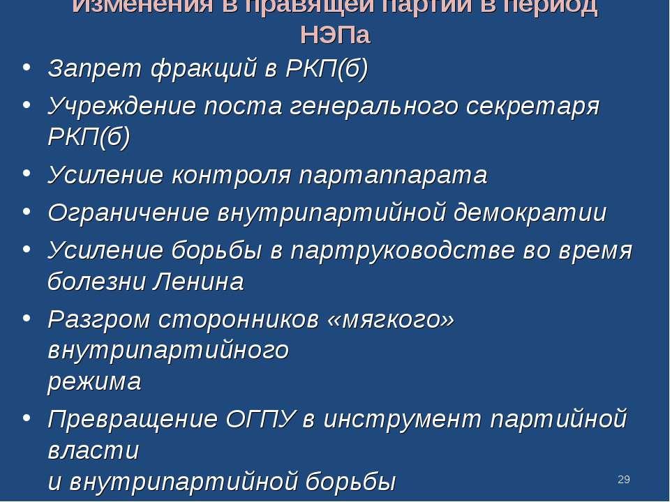 Изменения в правящей партии в период НЭПа Запрет фракций в РКП(б) Учреждение ...