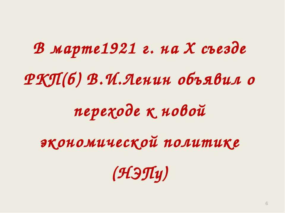 В марте1921 г. на Х съезде РКП(б) В.И.Ленин объявил о переходе к новой эконом...