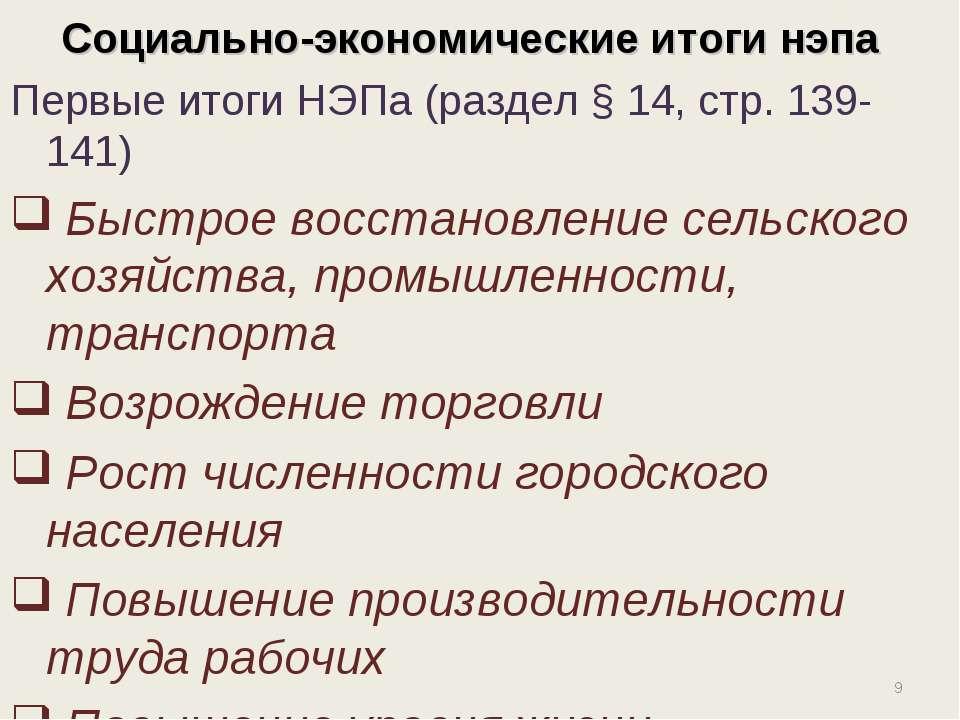 Социально-экономические итоги нэпа Первые итоги НЭПа (раздел § 14, стр. 139-1...