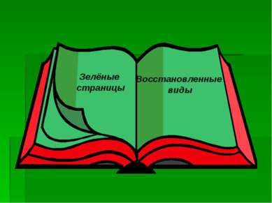 Восстановленные виды Зелёные страницы
