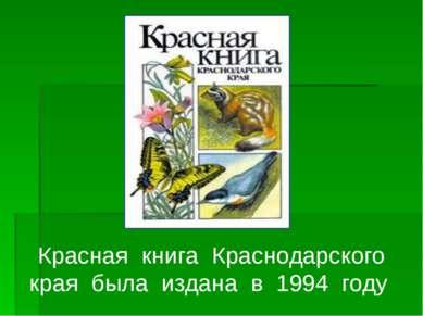 Красная книга Краснодарского края была издана в 1994 году