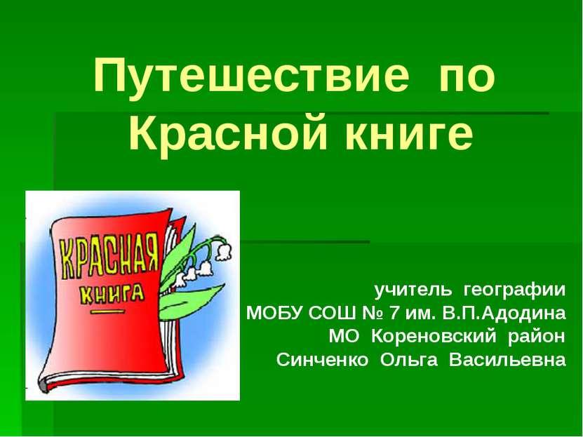 Путешествие по Красной книге учитель географии МОБУ СОШ № 7 им. В.П.Адодина М...