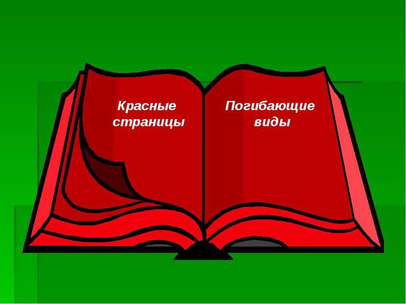 Красные страницы Погибающие виды