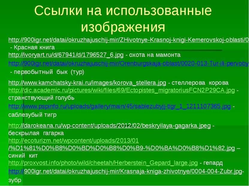 http://900igr.net/datai/okruzhajuschij-mir/ZHivotnye-Krasnoj-knigi-Kemerovsko...