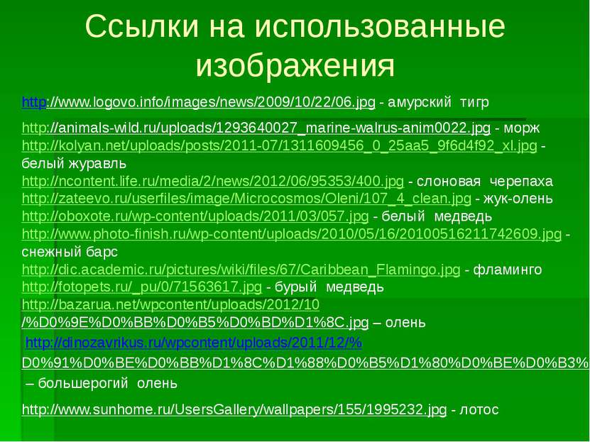 http://www.logovo.info/images/news/2009/10/22/06.jpg - амурский тигр http://a...