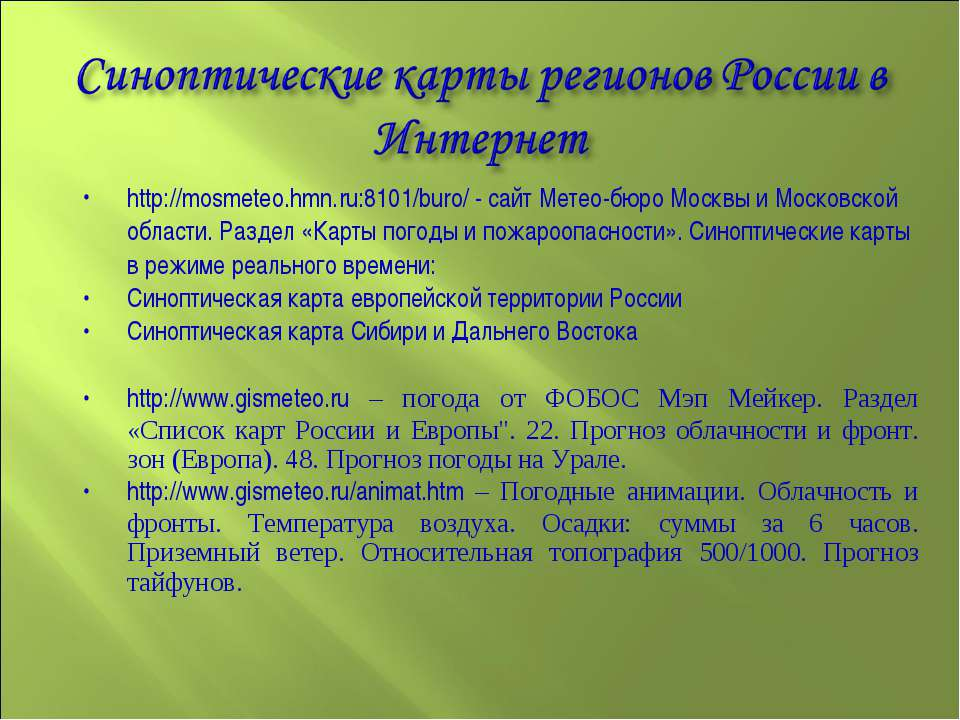 http://mosmeteo.hmn.ru:8101/buro/ - сайт Метео-бюро Москвы и Московской облас...