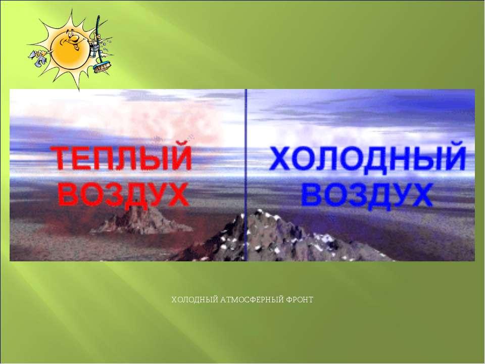 ХОЛОДНЫЙ АТМОСФЕРНЫЙ ФРОНТ