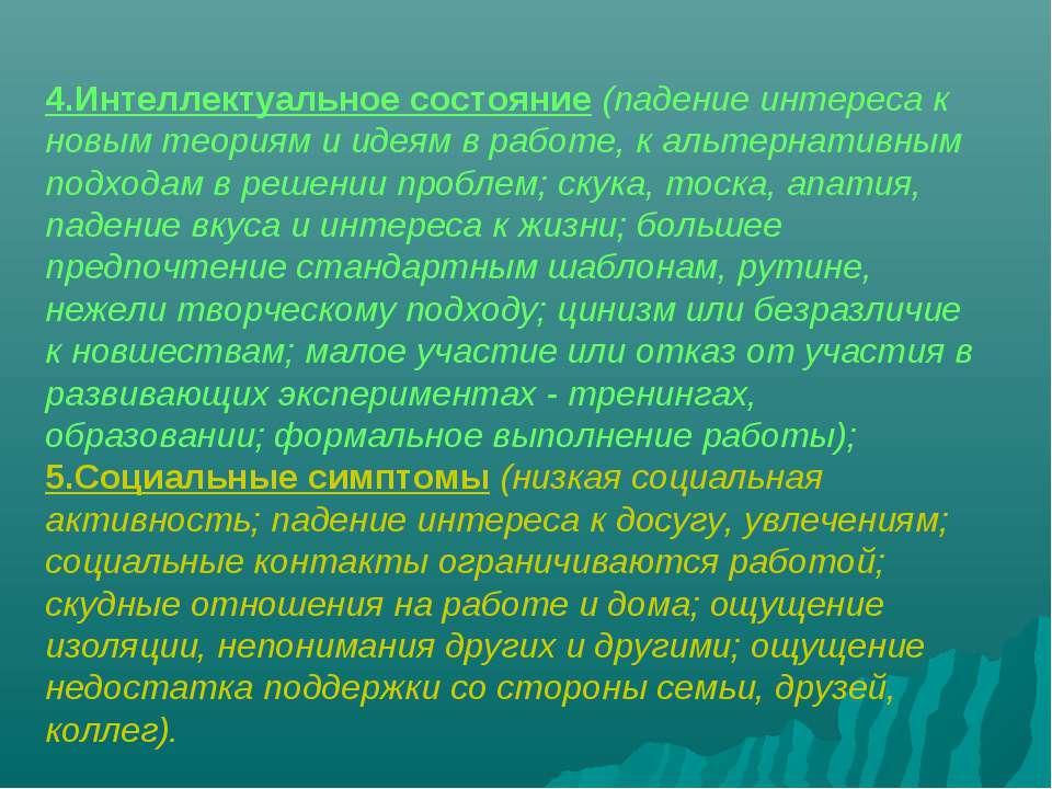 4.Интеллектуальное состояние (падение интереса к новым теориям и идеям в рабо...