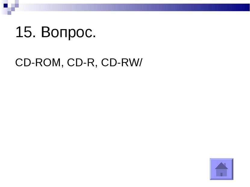 15. Вопрос. CD-ROM, CD-R, CD-RW/
