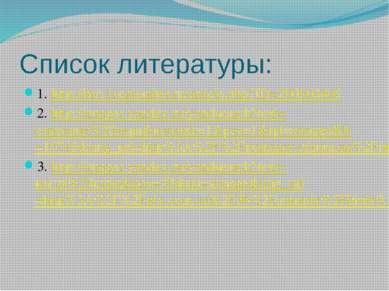 Список литературы: 1. http://bio.1september.ru/article.php?ID=200600406 2. ht...