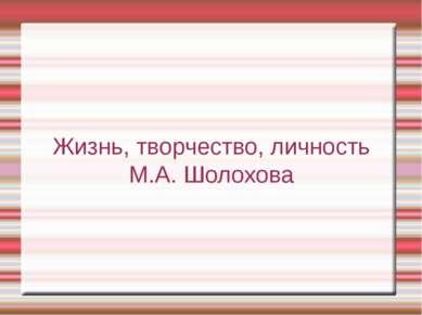 Жизнь, творчество, личность М.А. Шолохова