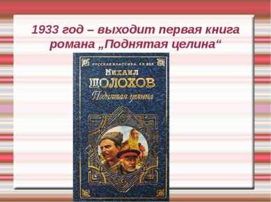 """1933 год – выходит первая книга романа """"Поднятая целина"""""""