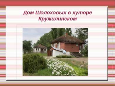 Дом Шолоховых в хуторе Кружилинском