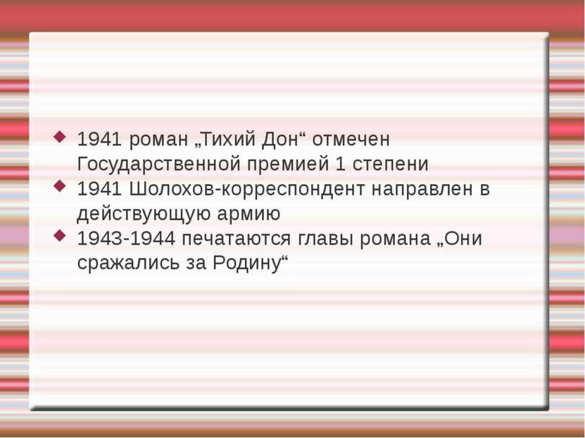 """1941 роман """"Тихий Дон"""" отмечен Государственной премией 1 степени 1941 Шолохов..."""