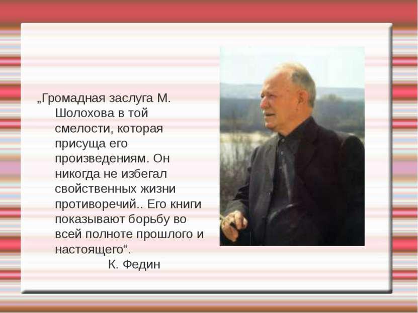 """""""Громадная заслуга М. Шолохова в той смелости, которая присуща его произведен..."""